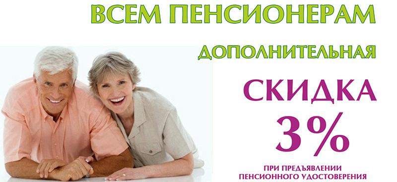 Скидка для пенсионеров
